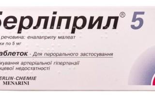 Особенности применения Берлиприл 10 мг по инструкции и что говорят отзывы о приеме этих таблеток