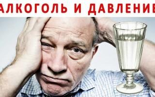 Как влияет алкоголь на гипертоника?
