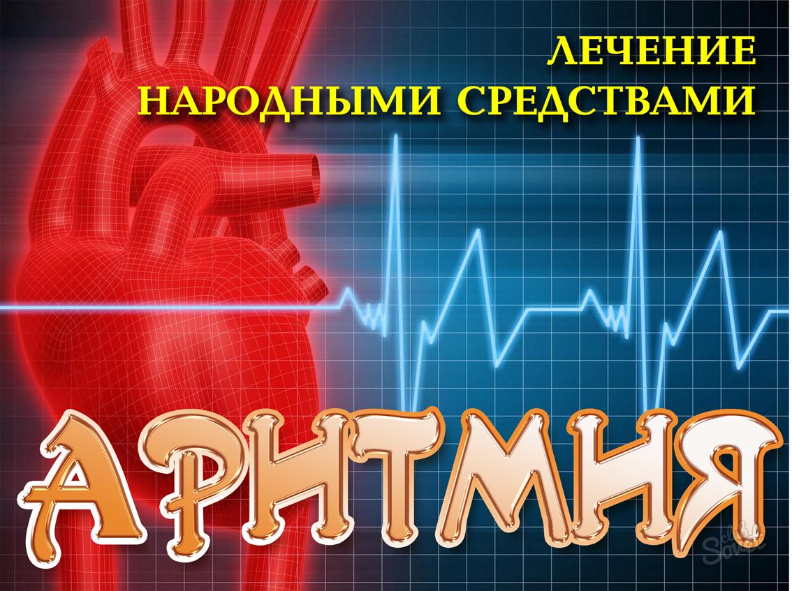 Как лечить мерцательную аритмию сердца народными средствами, чем снять приступ в домашних условиях