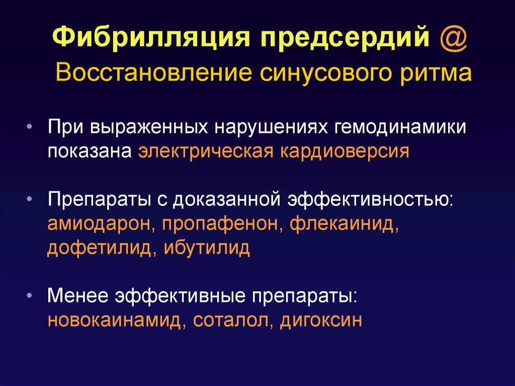 Фибрилляция предсердий   симптомы   диагностика   лечение - docdoc.ru