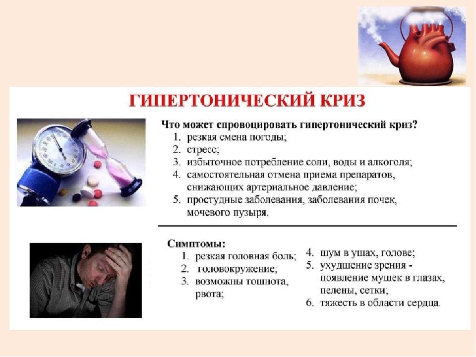 Гипертоническая болезнь 2 степени риск 3 - От Гипертонии