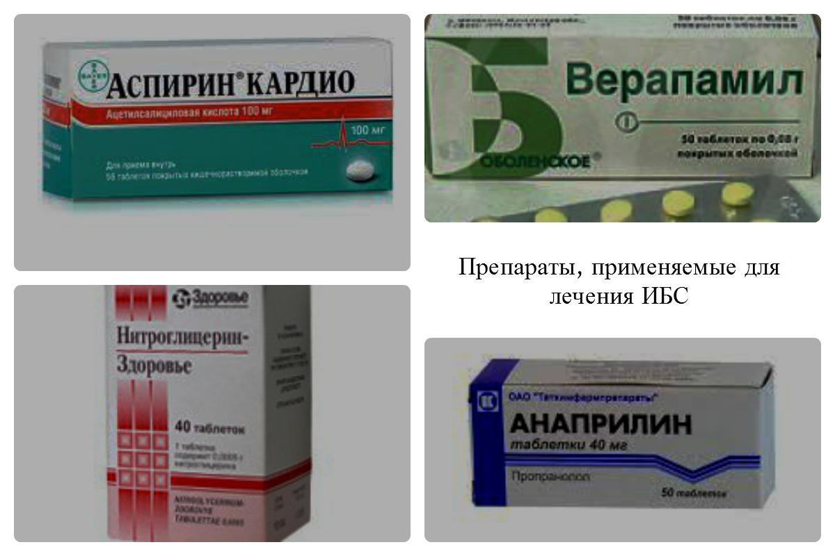 Эффективные лекарства от тахикардии при пониженном давлении