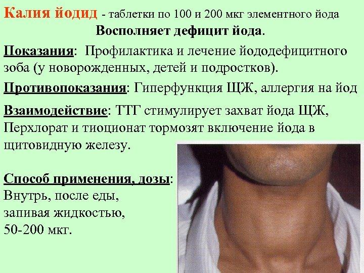 Аритмия сердца при заболевании щитовидной железы