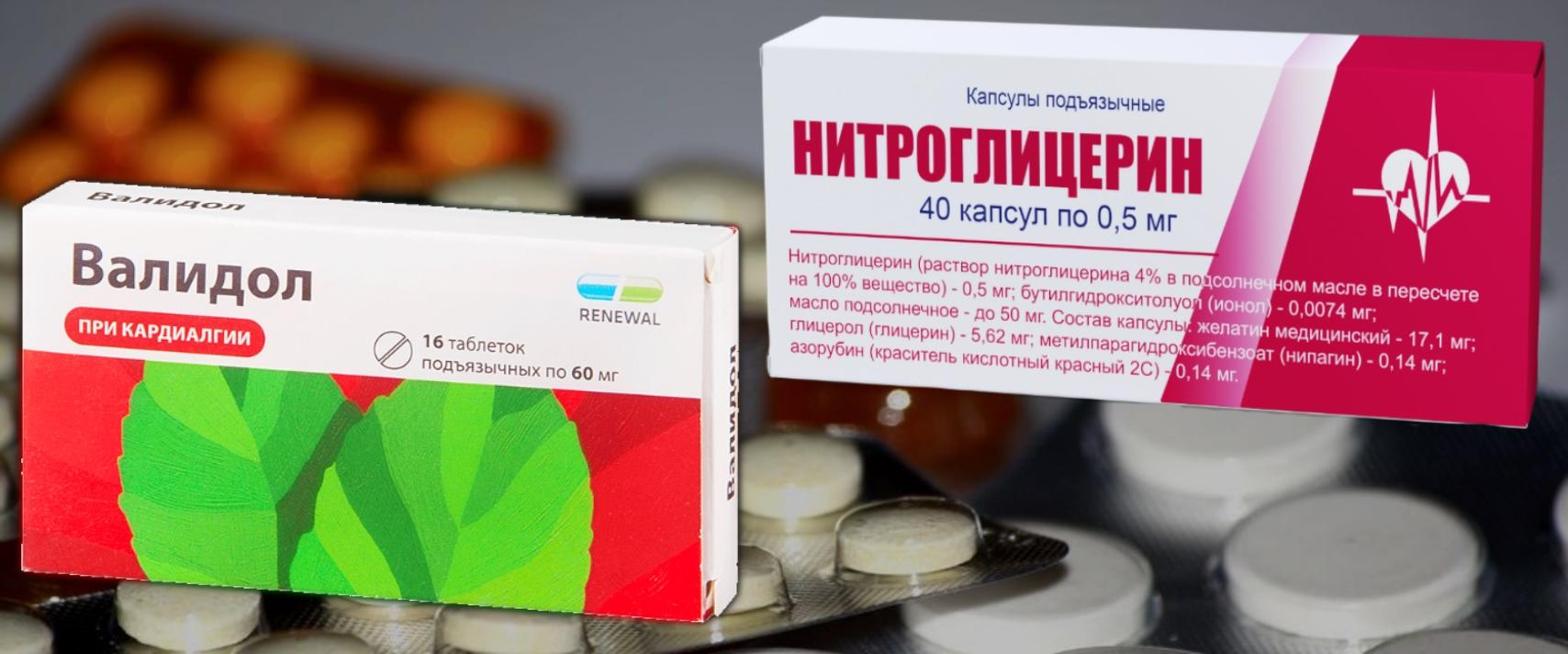 Применение валидола при тахикардии: эффективность и правила применения