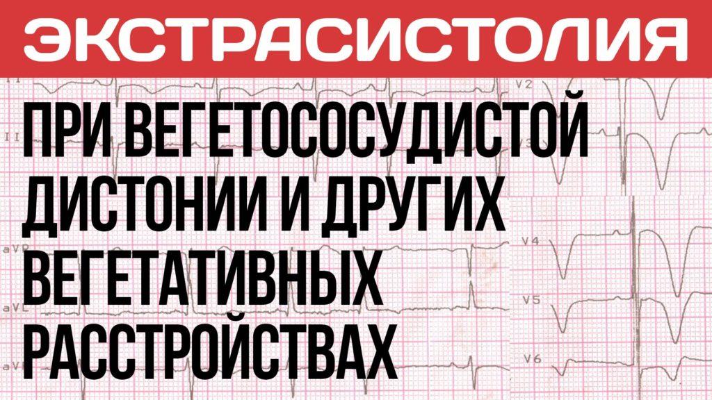 Экстрасистолы при всд, экстрасистолия при всд -> симптомы всд