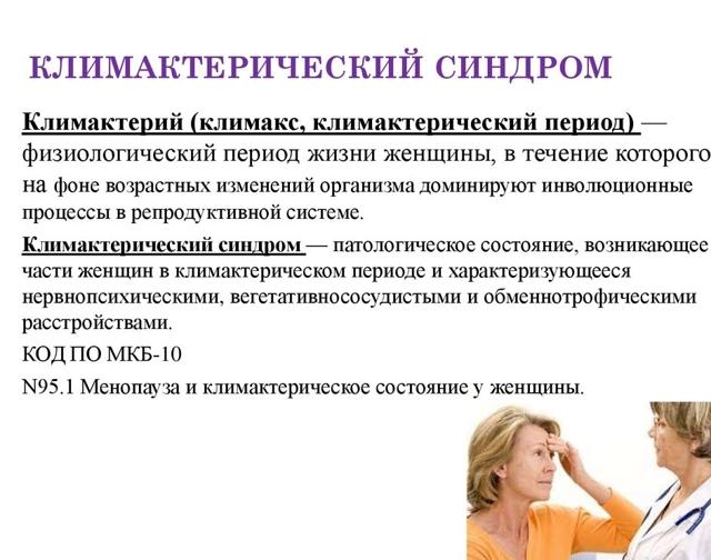 Аритмия при климаксе