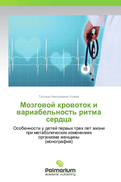 Норма и снижение вариабельности сердечного ритма