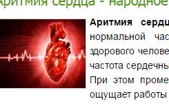 Меры профилактики аритмии сердца