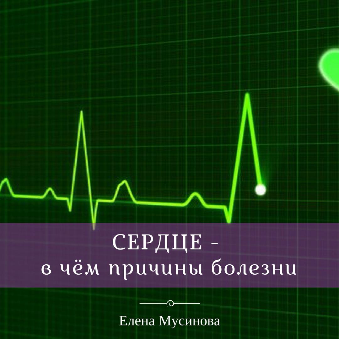Психосоматика — причины сердечно-сосудистых заболеваний