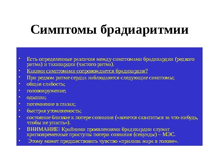 Брадиаритмия: лечение, причины, признаки, синусовая