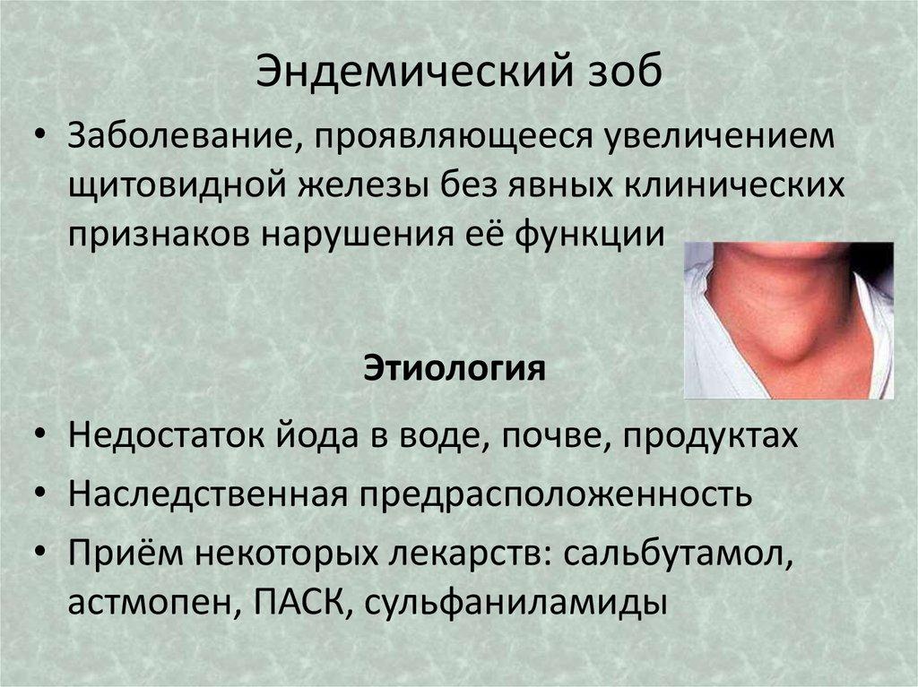 Аритмия и щитовидная железа