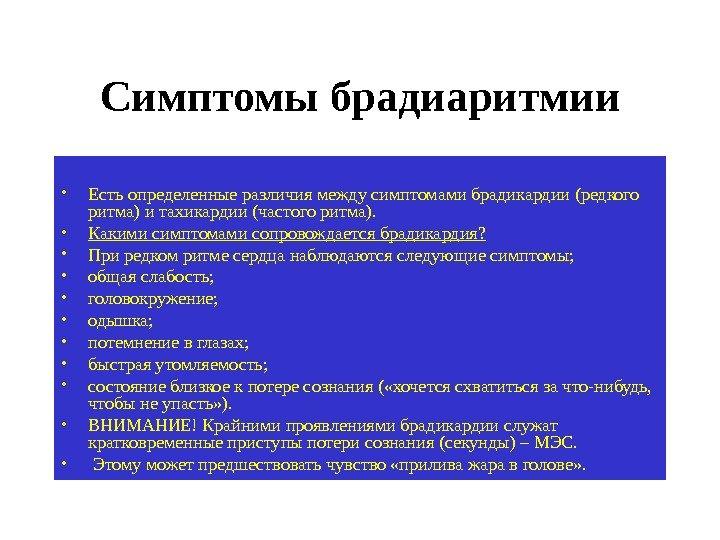 Особенности медикаментозного лечения брадикардии
