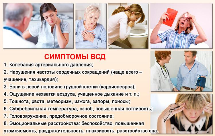 Вегетососудистая дистония и тахикардия