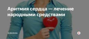 Аритмия сердца: симптомы лечение народными средствами в домашних условиях