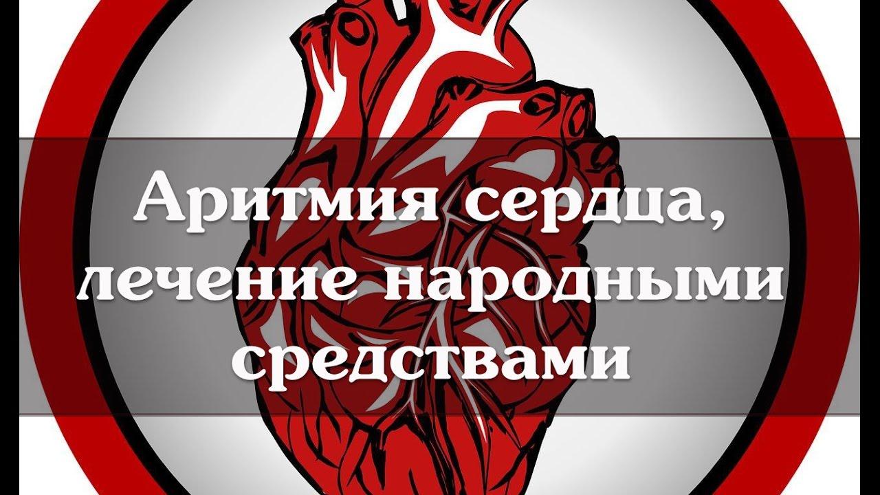 Как вылечить аритмию сердца навсегда: лекарства, народные средства, диета