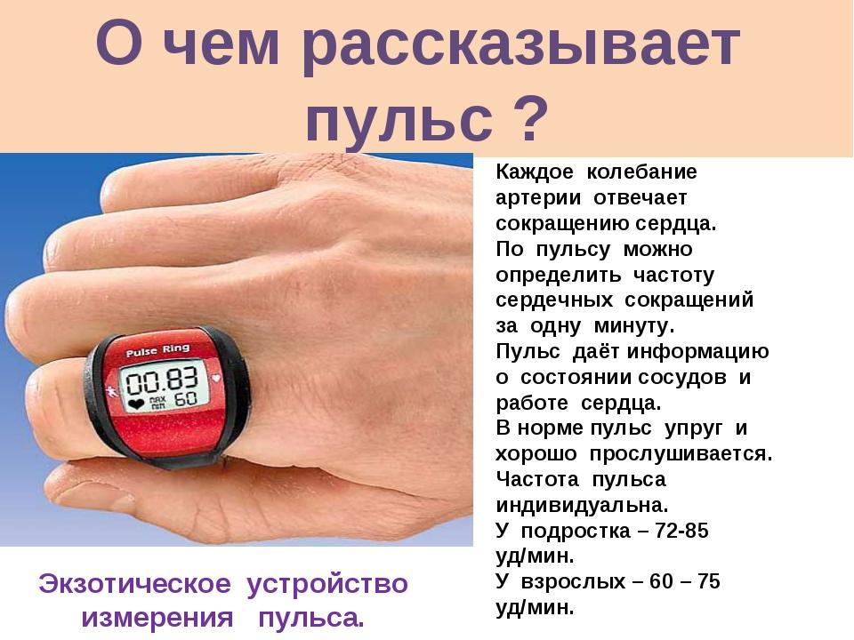 Народные и медикаментозные способы повысить пульс