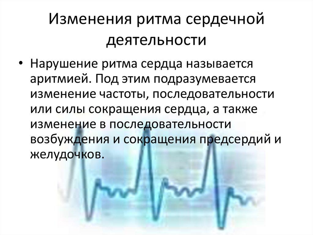 Точечный массаж при мерцательной аритмии сердца