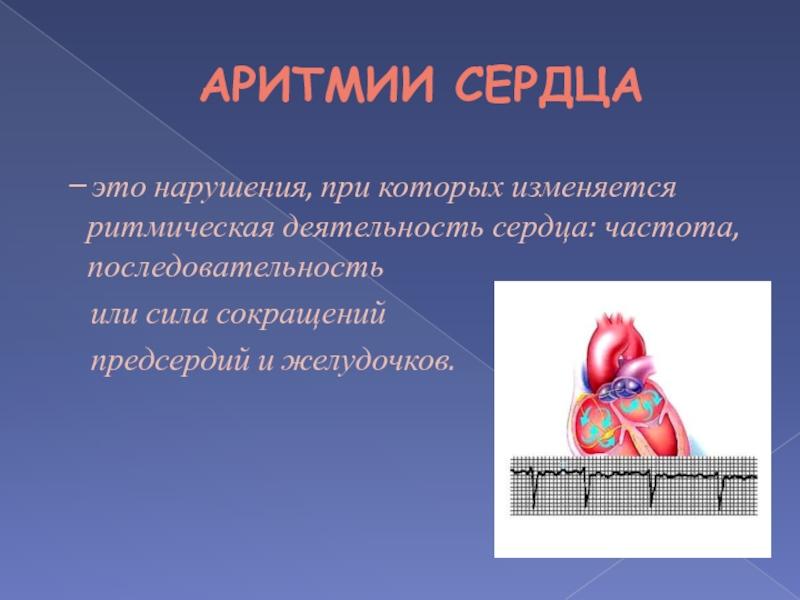Акупунктура при лечении аритмии –