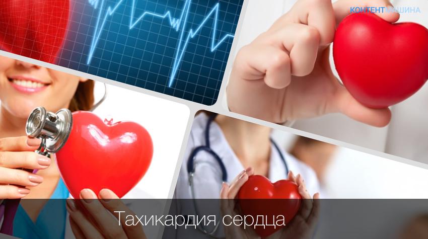 Пароксизмальная тахикардия (учащенное сердцебиение)