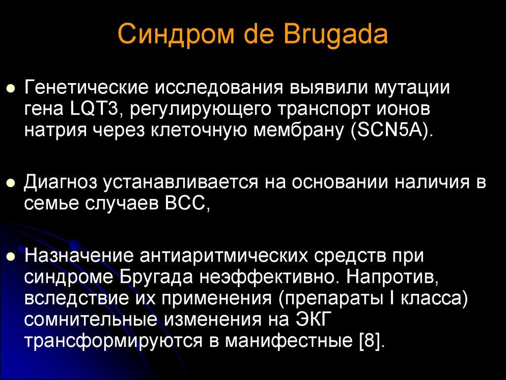 Экг при синдроме бругада и его лечение